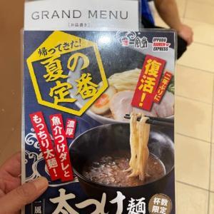 一風堂の太つけ麺