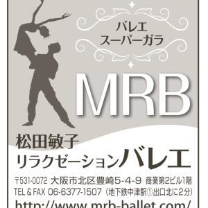 MRBバレエスーパーガラ8/2出演予定者 1/16現在