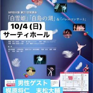 6/7「MRB大阪第21回発表会」延期、10/4