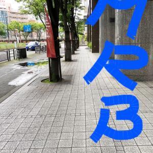 雨が止んでも危険・:*+.\(( °ω° ))/.:+