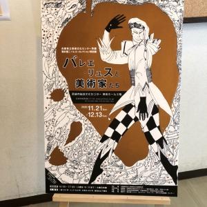 必見!薄井憲二バレエ・コレクション特別展示