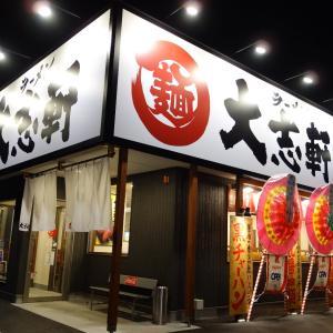 大志軒@野菜味噌麺