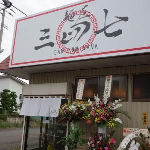 麺屋三四七の味噌ラーメン