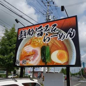 味噌らーめん工房麺助@麺助旨みそらーめん