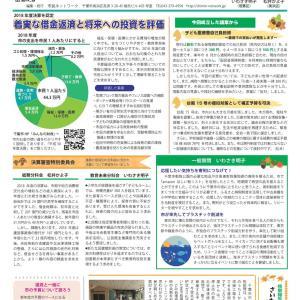 市民ネットワーク議会通信(2019年10月)
