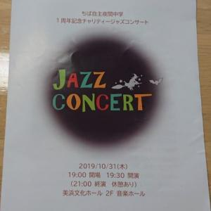 チャリティコンサート@ちば自主夜間中学