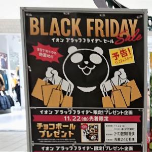 ブラック・フライデーと勤労感謝の日