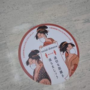 千葉市美術館がリニューアルオープン