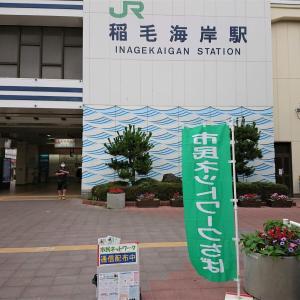 議会通信の配布@稲毛海岸駅