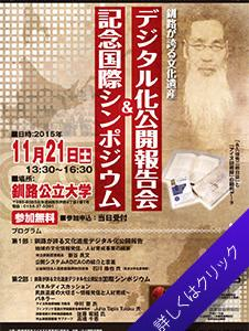 地域愛情示す緻密な記録 永久保秀二郎日誌151121.