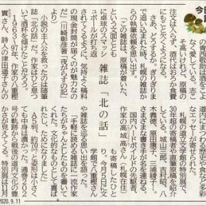 支持基盤 『北の話 北海道を旅する鉄道』1963-97年。
