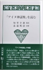 神謡=「特殊で優れた口承文芸」 北道邦彦著「4.まとめと検証」