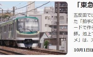 継ぎ、次と出現=プロのワザ師 「ニッポンぶらり鉄道旅 東急池袋線」nhBS3200926