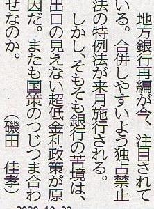提案者の思惑、その先にあるモノ 「今日の話題 消えた道銀」201022道新夕刊。