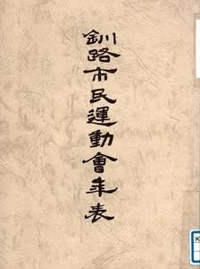 天帝感謝祭、転じて「晴天&無事故」祈願 釧路運動神社201028