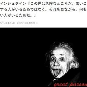「それを見ながら、 何もしない人」 アインシュタインの名言210109 nhkG