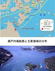 天然の要塞、航路の要衝、航海安全の担保 村上水軍210116
