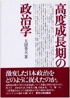 思想政治下で育った経済的安定=55年体制の考察 大嶽秀夫著『高度成長期の政治学』991209。