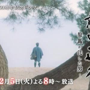 前田正名-坂本竜馬が託した男―190205 鹿児島テレビ