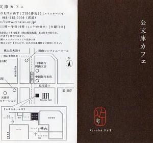 有意味性高い活用「ルネスホール」 日本銀行旧岡山支店121207