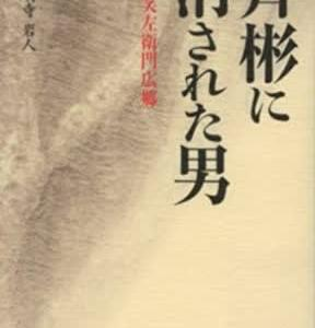 見て起きたい番組、読んでおきたい本 『斉彬に消された男 調所広郷』