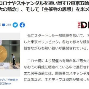 海外メディアの伝え方 東京五輪210726