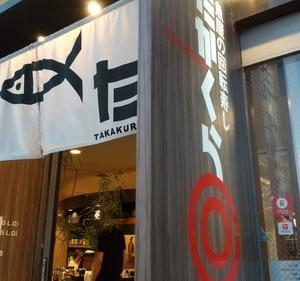 【ビバ】ひっさびさにお気に入りの寿司屋に行ったので、再度食レポしてみる!【たかくら】