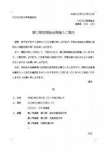 2020.04.05_Sun:総会出席確認方法の改革 1/3
