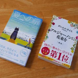 日本語で読みたかったSF