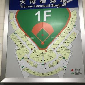 【台湾野球ファン向け】天母棒球場のチアガール動線を調査捜索~天母棒球場構内潜入その③