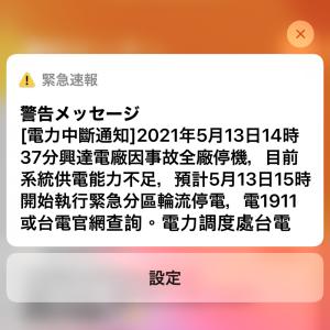 携帯に緊急速報来て台湾大停電。野球もブラックアウトで延期に