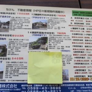 三重県志摩市に移住した場合の補助金御紹介です