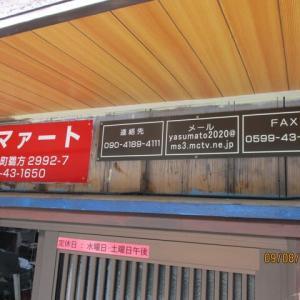 三重県志摩市に移住を御考えの方家安マアートに御相談を