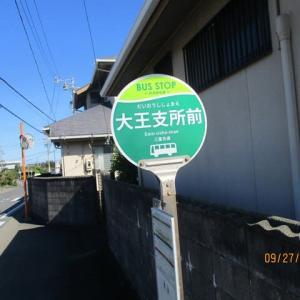 絵かきの町志摩市大王町を紹介