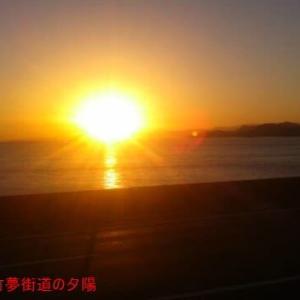 浜島町浜島で、夕陽が沈む時間帯に、写真と取りました。