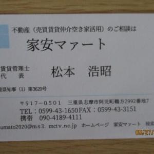 2021年夏の甲子園三重県代表は、三重高校です