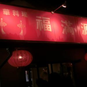 中華「福満源」の女主人・・引退~!&送別会・・