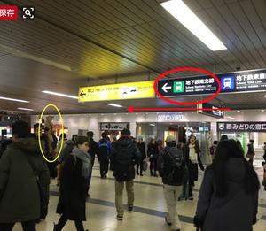 Subway Directions【道順☆地下鉄】