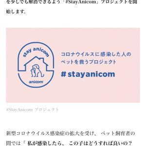 アニコムの#StayAnicom