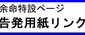 (2885)『0112 官邸メール更新余命139号』解釈入れて<br />