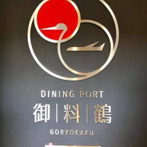 地上で機内食が食べられる?JALの古民家レストラン「DINING PORT御料鶴」
