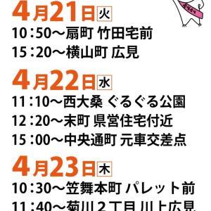 金沢市議会議員候補・広田みよさん街頭演説&明日22日は個人演説会