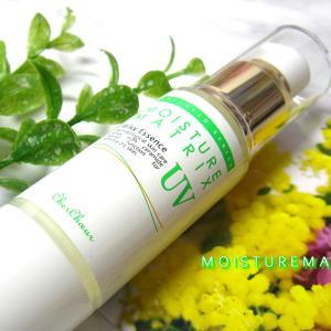 UVカットしながら、お肌を乾燥からも守るUV美容液♥モイスチャーマトリックスUV