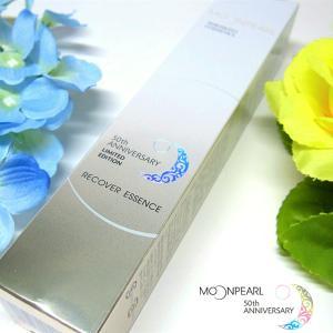 ムーンパール50周年記念限定アイテム♥ムーンパール リカバーエッセンス グランドサイズ