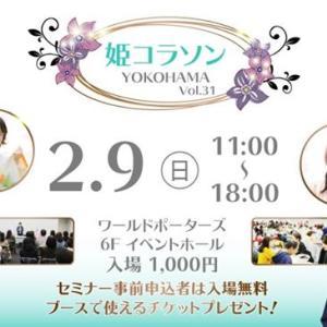 12/23 21:00~ストレスクリアセミナーご紹介動画YouTubeプレミア公開♫