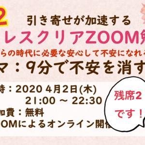 【満席→増席2】9分で不安を消すワークショプ!