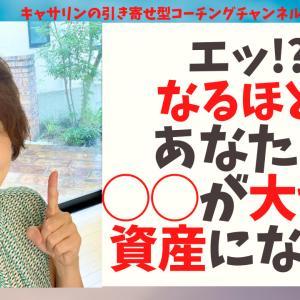 エッ!本田健さんのフォローQ&Aで・・・目から鱗な気づき!