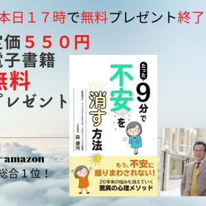 【お急ぎください!】本日6/19(土)17時終了します!あの伝説のワークが電子書籍に!!