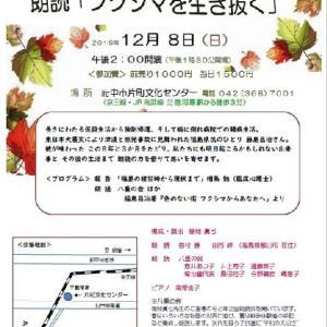 朗読「福島を生き抜く」2019年12月8日(日)