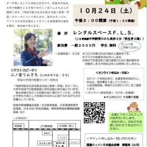 国連ウイメン日本協会 多摩オンライン講座「ジェンダー平等を実現しよう」